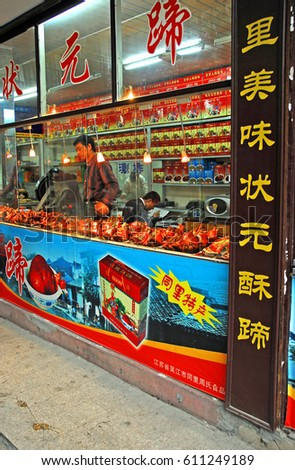 TONGLI, SHANGHAI, CHINA- NOVEMBER 15, 2007: characteristic shop selling pork meat. The village is tourist attraction with 100000 visitors per year.