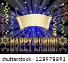 Torah scroll and Star of David on a festive background with curling ribbons and confetti. Raster version. - stock photo