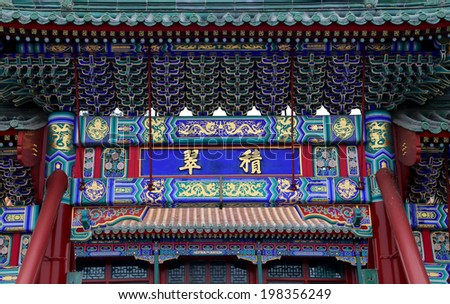 Traditional antique Chinese gate in Beihai Park -- is an imperial garden to the northwest of the Forbidden City in Beijing, China  - stock photo