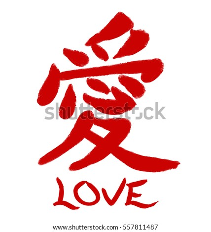 Traditional Chinese Japanese Calligraphy Character Love Stock