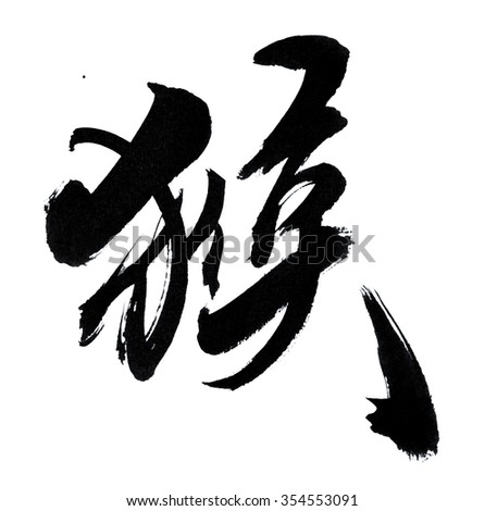 """Traditional Chinese Calligraphy for """"monkey"""", 2016 is year of the monkey in Chinese. - stock photo"""