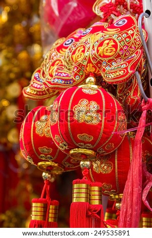 Traditional Chinese Lantern during Chinese new year festival - stock photo