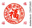 Traditional Chinese Paper-cut for celebration of Spring Festival or Wedding, very popular in Chinese family.The pronunciation of the text is fu, means good fortune. - stock photo