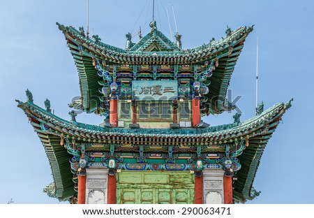 Traditional Chinese roof. One of the pavilion in the Five Spring Park, Lanzhou, China. - stock photo