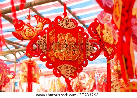 traditional decoration for Chinese New Year, all Chinese words are the same but in different fonts and it means good luck, no logo or trademark