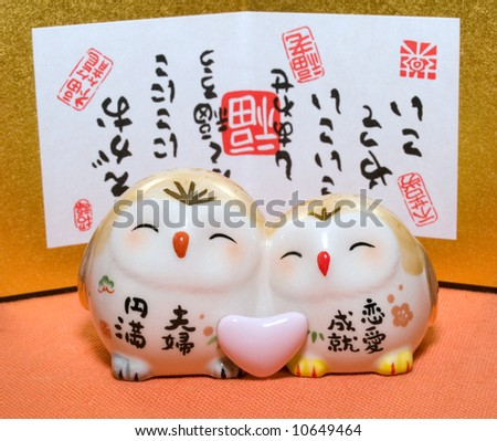 traditional japanese valentine's gift with owl lovers and hieroglyphic greeting card - stock photo