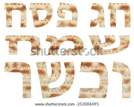 Traditional Jewish holiday - Happy and Kosher Passover written in Hebrew with Matzo letters - stock photo