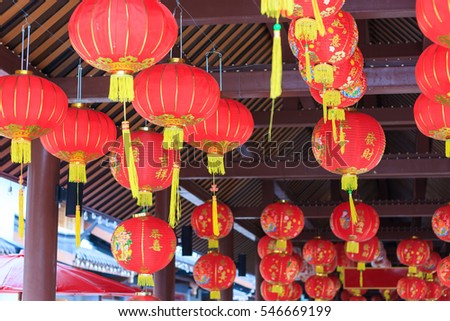 Traditional red Chinese ball, lantern lamp, in Chinatown of Suphanburi province, Thailand. Third view.