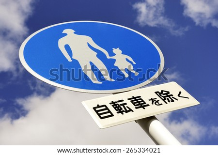 Traffic sign for pedestrian only route,  against beautiful sky,with Japanese text - stock photo