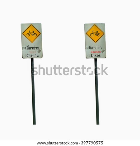 Traffic sign, turn left and cautious bikes. Isolate white background. - stock photo