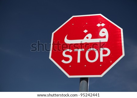 Traffic sign with text STOP in Arab language