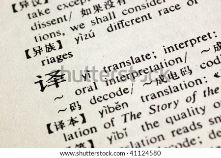 Translate written in Chinese in a Chinese-English translation dictionary
