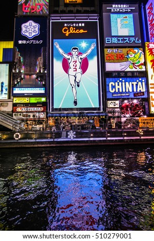 Travel in OSAKA, JAPAN The Glico Man billboard and other light displays on JANUARY 5, 2016 in Dontonbori, Namba Osaka area, Osaka, Japan. Namba is well known as an entertainment area in Osaka.