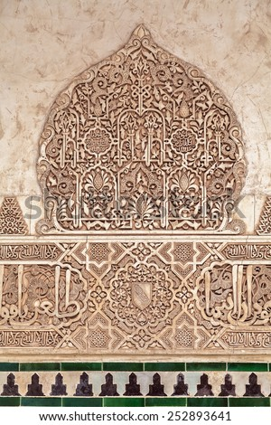 Tree of Life, artwork in the Patio de los Arrayanes in the Alhabra of Granada, Andalusia, Spain. - stock photo