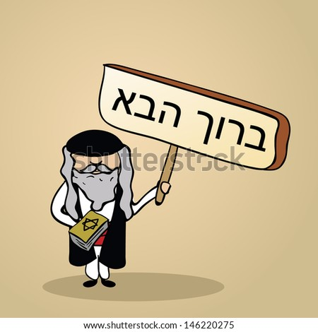 Trendy jewish man says welcome holding a wooden sign sketch. - stock photo