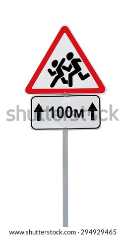 Triangle road sign on a metal pillar isolated on white background - stock photo