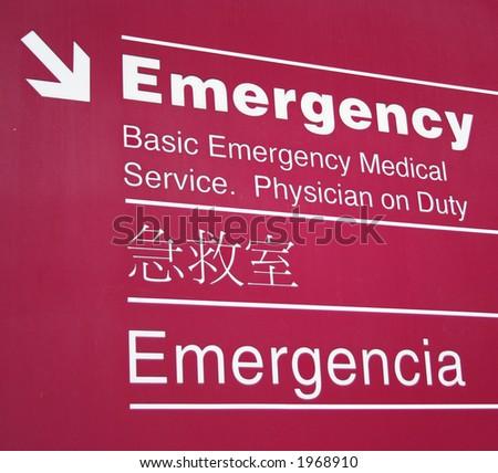 trilingual emergency room sign - stock photo