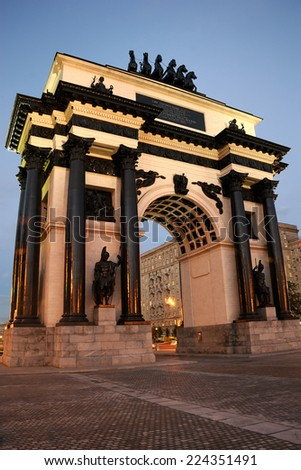 Triumphal Arch under Warm Spot Lights. Renewed Arch of Triumph in Moscow, the Symbol of Victory of Russian People in Patriotic War 1812 against Napoleon, under warm spot lights. - stock photo