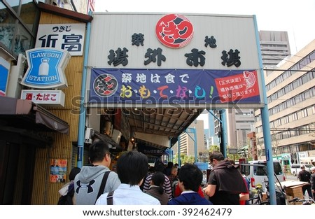 Tsukiji Fish Market in Tokyo - April 18, 2015: Tsukiji is the largest wholesale market of seafood and flesh produce in Japan. The market will be relocated to Toyosu in Nov 2016. - stock photo