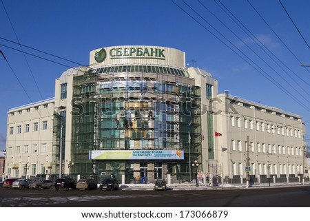 TULA, RUSSIA - JAN 19: The Central Branch of the Sberbank on January 19, 2014 in Tula. In Russia, by force of law On Consumer Loans.