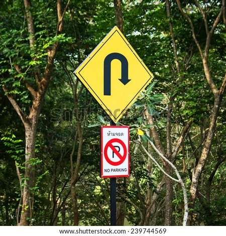 Turn and stop sign parking sign. - stock photo