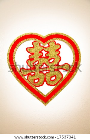 Twin Happiness Chinese Character Heart Shape Stock Photo Royalty