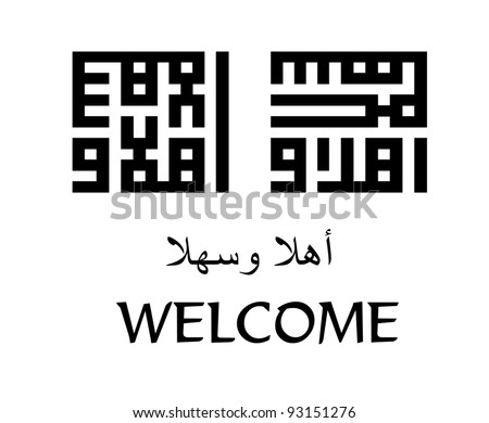 Two kufi square (kufic murabba') variations of an an Arabic word 'Ahlan Wa Sahlan' (translated as Welcome) - stock photo