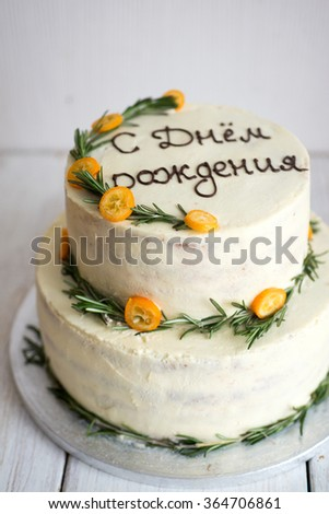 Two Tiered Rustic Cake With Happy Birthday In Russian Selective Focus