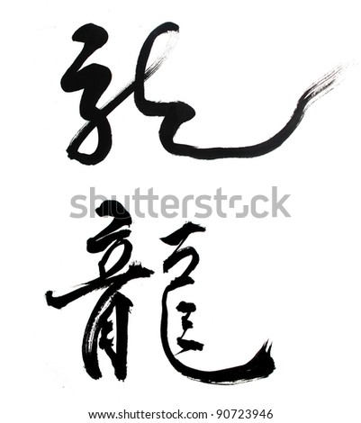 two words mean dragon.Chinese New Year Calligraphy for the Year of Dragon. - stock photo