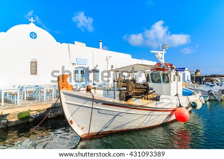 Typical fishing boat in Naoussa port, Paros island, Cyclades, Greece - stock photo