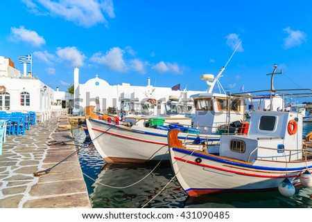 Typical fishing boats in Naoussa port, Paros island, Cyclades, Greece - stock photo