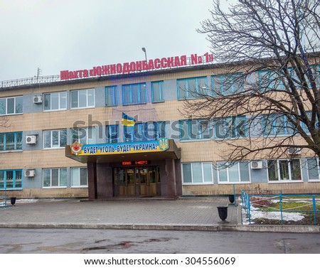 """Ugledar, Ukraine - December 23, 2013: Administrative building of the mine South Donbass 1 decorated Ukrainian state symbols and the slogan """"It will be coal - will Ukraine"""" - stock photo"""