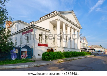 "UGLICH, RUSSIA - JULY 19, 2016: Unidentified people walk on street Olga Bergholz near restaurant ""Russian Manor"" (House of Pereslavtseva), Uglich, Russia"