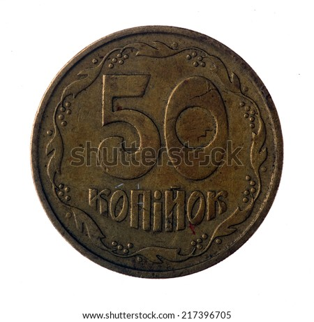 Ukrainian coin, 50  - stock photo