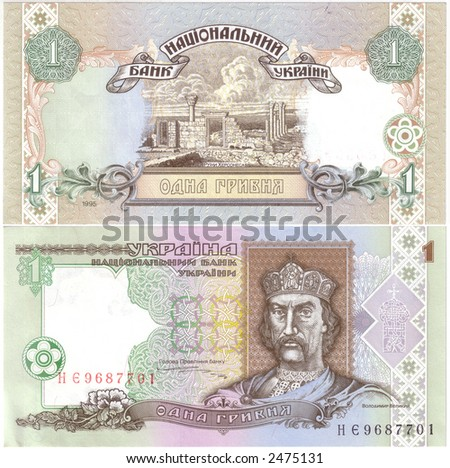 Ukrainian Paper Money One Hryvna