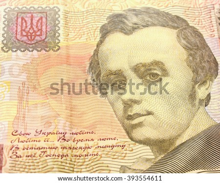 Ukrainian writer Taras Shevchenko depicted on the banknote 100 UAH