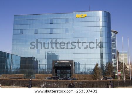 ULAANBAATAR, MONGOLIA - FEBRUARY 3: Glass facade of a modern business center in Mongolia on February 3, 2015 in Ulaanbaatar. - stock photo