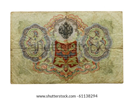 Unique old paper money of the Russian empire, on white background. - stock photo