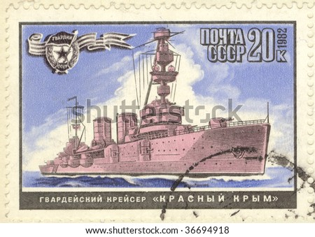USSR - C. 1982: Stamp depicts the Soviet battle ship. Military cruiser in the sea. - stock photo