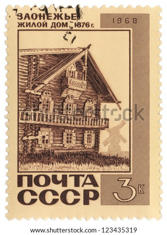 USSR - CIRCA 1968: A post stamp printed in the USSR and shows old wooden house (1876) in northern russian village (Zaonezhie), series, circa 1968