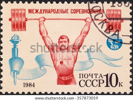 """USSR - CIRCA 1984: a post stamp printed in the USSR shows a weightlifter, the series """"International Competitions """"Friendship-84"""""""", circa 1984 - stock photo"""