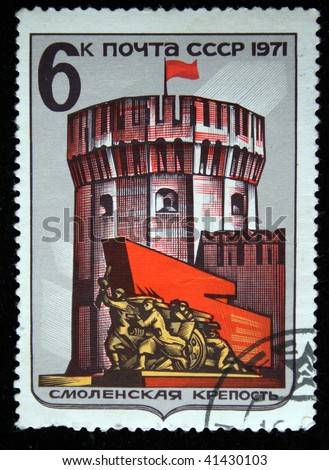 USSR - CIRCA 1971: A post stamp printed in the USSR shows Kremlin or fortress in Smolensk, circa 1971 - stock photo