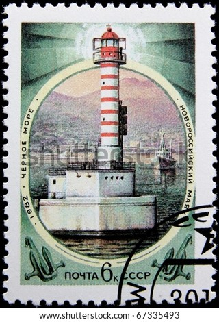 USSR-CIRCA 1982: A post stamp printed in USSR shows lighthouse, series circa 1982.