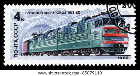 USSR - CIRCA 1982: A post stamp printed in USSR shows russian electric locomotive, series. circa 1982
