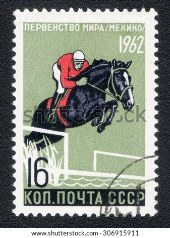 "USSR - CIRCA 1962: A postage stamp printed in the USSR shows a  of images ""World Championship in Mexico City"", circa 1962 - stock photo"