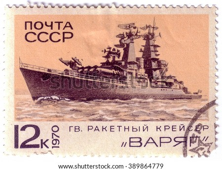 "USSR - CIRCA 1970: A postage stamp printed in the USSR shows missile cruiser Varangian series of images ""History and development Soviet military navy"""", circa 1970 - stock photo"