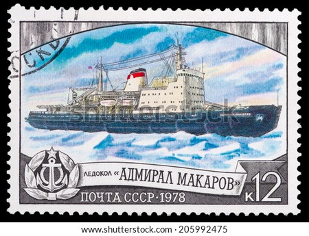 """USSR - CIRCA 1978: A stamp depicts the Russian steamship ice breaker """"Admiral Makarov"""", circa 1978 - stock photo"""