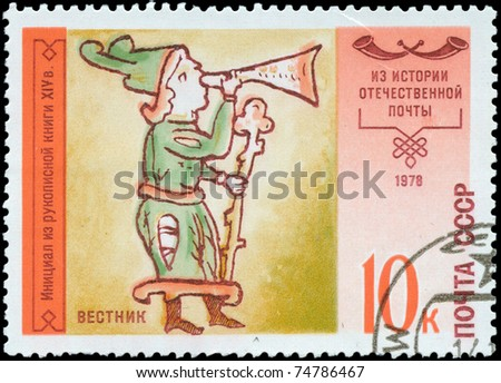 "USSR - CIRCA 1978: A stamp from the series ""About the history of domestic post"" depicts a herald, an initial from a manuscript book of century XIV, circa 1978"