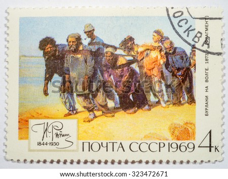 """USSR - CIRCA 1969: A stamp printed by the USSR shows a painting """"Barge haulers Along the Volga"""", circa 1969 - stock photo"""