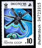 USSR - CIRCA 1985: A stamp printed by the USSR shows space communication technology. - stock photo